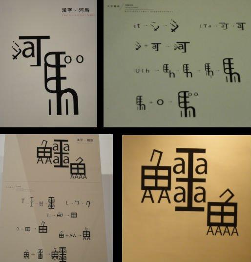 书法家徐冰作品的朋友应该不陌生,徐冰书写的汉字利用英文字
