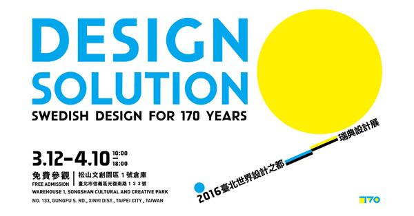 「設計思考」(Design Solution)的運用,能有多少想像?先預習一下 MOT TIMES 明日誌特企的「瑞典設計展」導覽專題吧!